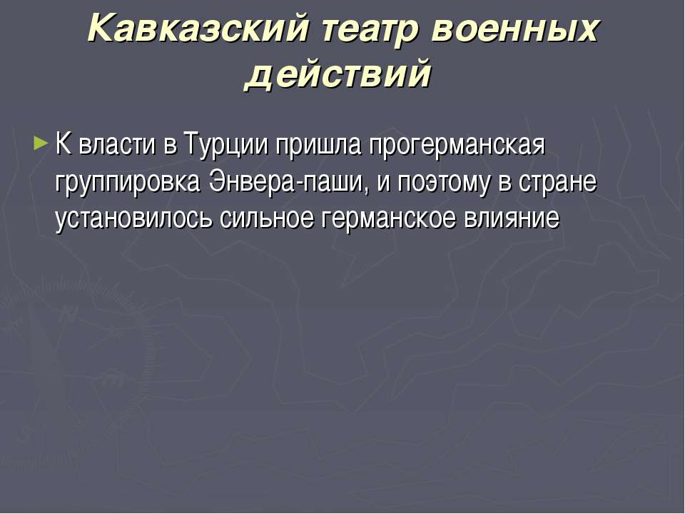 Кавказский театр военных действий К власти в Турции пришла прогерманская груп...