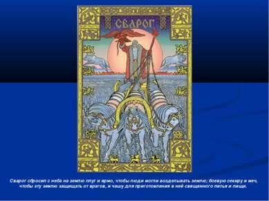 Сварог сбросил с неба на землю плуг и ярмо, чтобы люди могли возделывать земл...