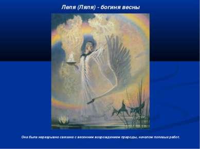Леля (Ляля) - богиня весны Она была неразрывно связана с весенним возрождение...