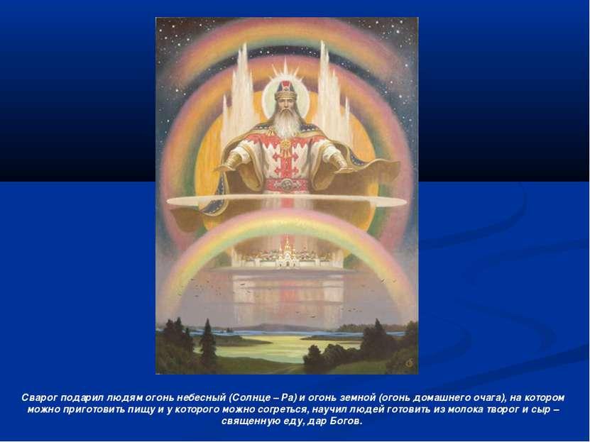 Сварог подарил людям огонь небесный (Солнце – Ра) и огонь земной (огонь домаш...