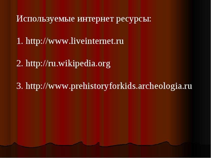 Используемые интернет ресурсы: 1. http://www.liveinternet.ru 2. http://ru.wik...