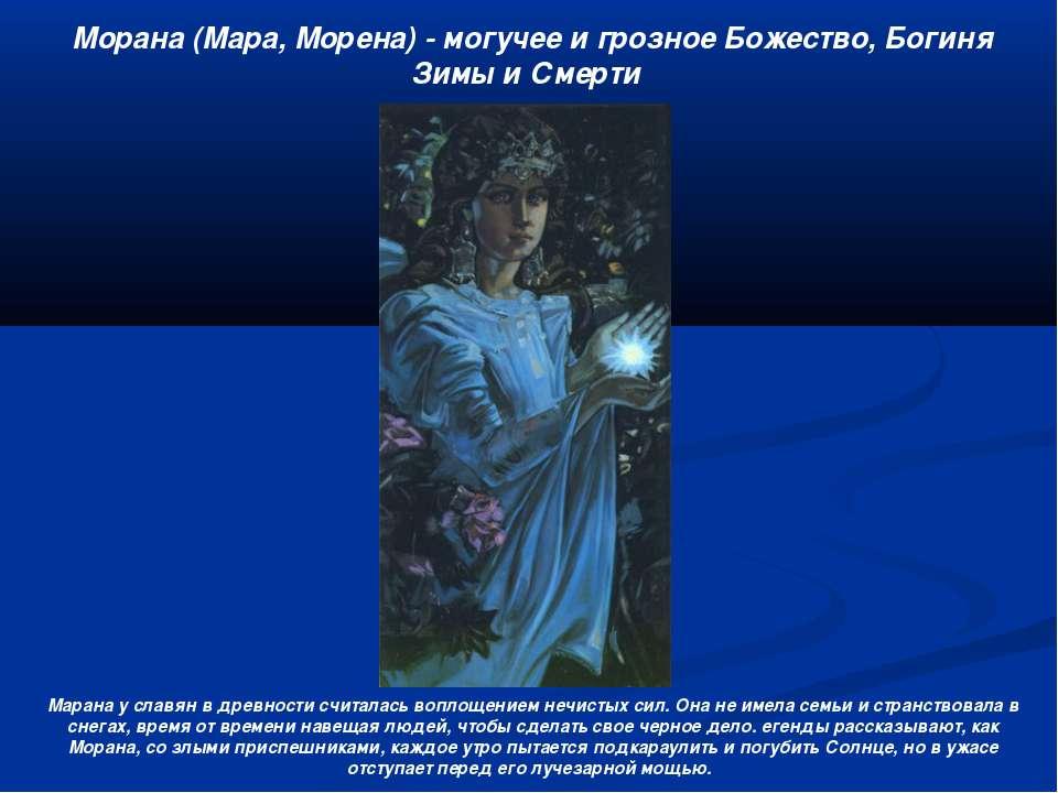 Морана (Мара, Морена) - могучее и грозное Божество, Богиня Зимы и Смерти Мара...