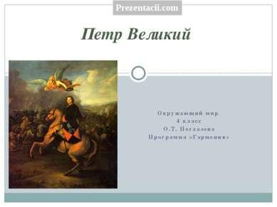 Окружающий мир 4 класс О.Т. Поглазова Программа «Гармония» Петр Великий