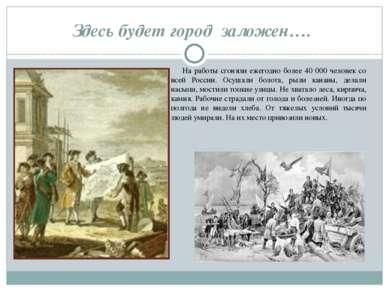 На работы сгоняли ежегодно более 40 000 человек со всей России. Осушали болот...