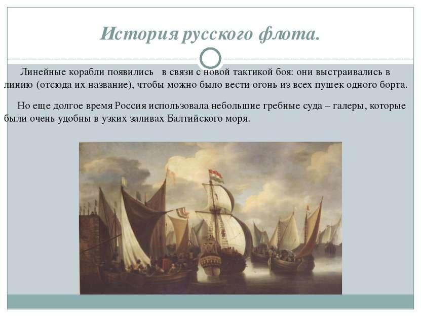 Линейные корабли появились в связи с новой тактикой боя: они выстраивались в ...