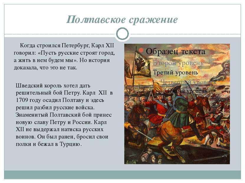 Полтавское сражение Когда строился Петербург, Карл XII говорил: «Пусть русски...