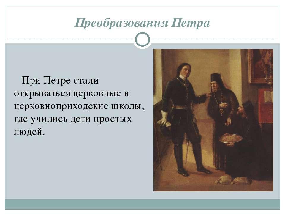 Преобразования Петра При Петре стали открываться церковные и церковноприходск...