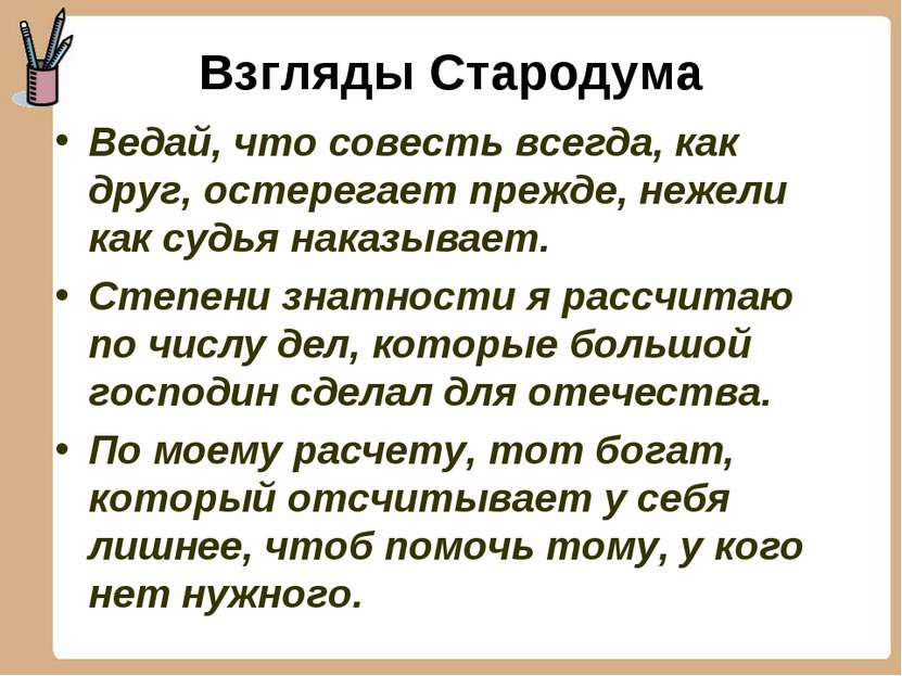 Взгляды Стародума Ведай, что совесть всегда, как друг, остерегает прежде, неж...