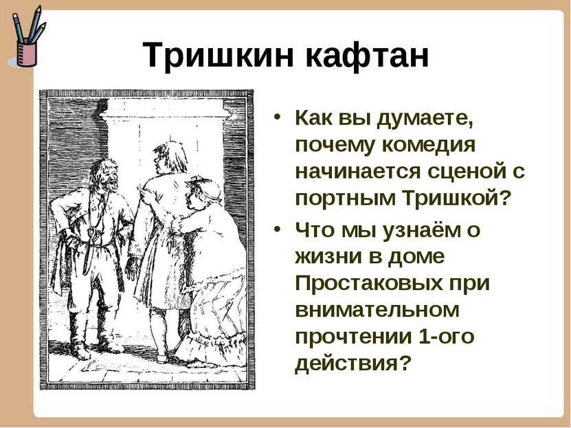 Тришкин кафтан Как вы думаете, почему комедия начинается сценой с портным Три...
