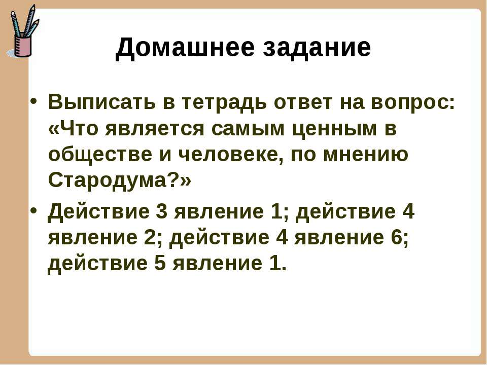 Домашнее задание Выписать в тетрадь ответ на вопрос: «Что является самым ценн...