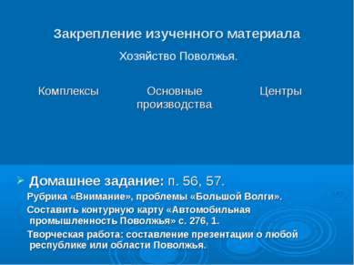 Закрепление изученного материала Домашнее задание: п. 56, 57. Рубрика «Вниман...