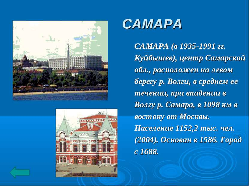 САМАРА САМАРА (в 1935-1991 гг. Куйбышев), центр Самарской обл., расположен на...