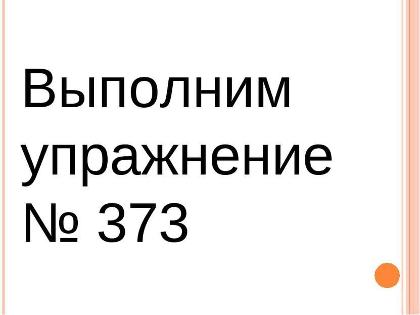 Выполним упражнение № 373