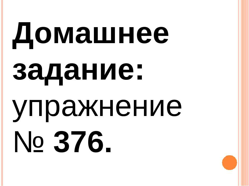 Домашнее задание: упражнение № 376.