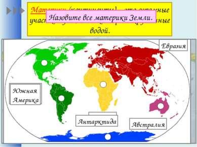 Что такое материк? Материки (континенты) – это огромные участки суши, со всех...