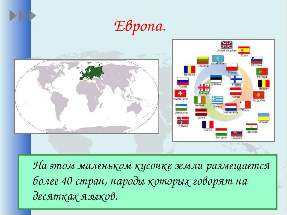 Европа. На этом маленьком кусочке земли размещается более 40 стран, народы ко...