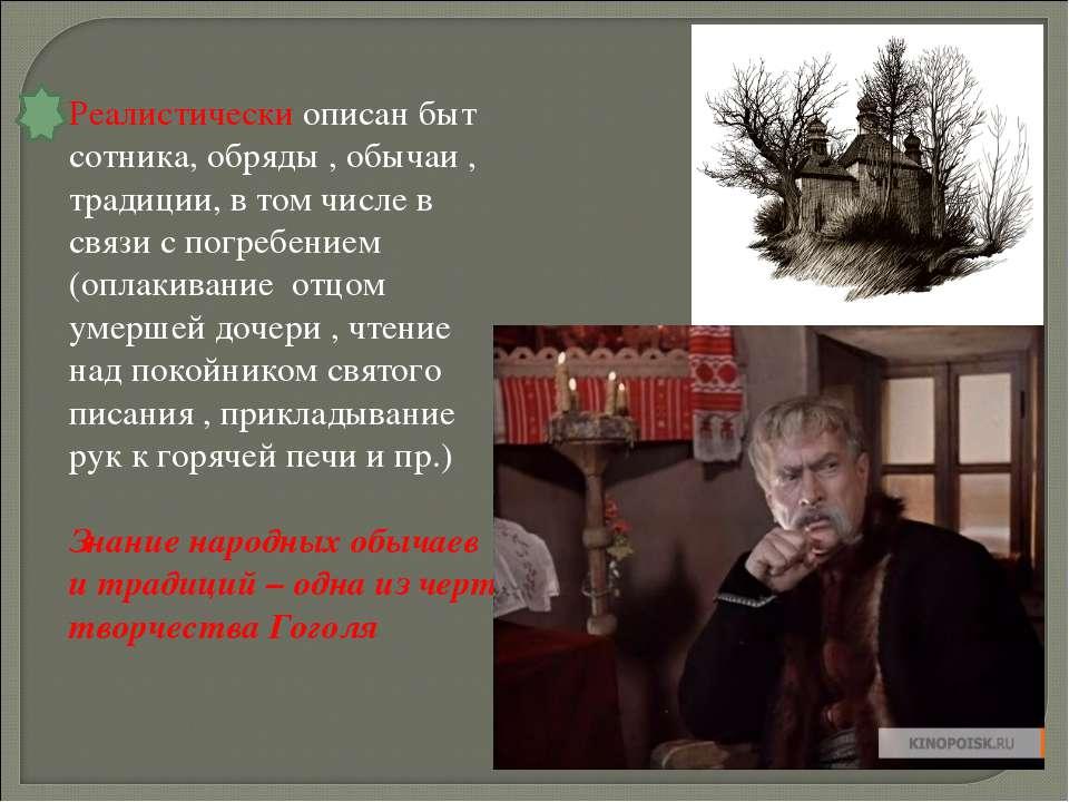 Реалистически описан быт сотника, обряды , обычаи , традиции, в том числе в с...