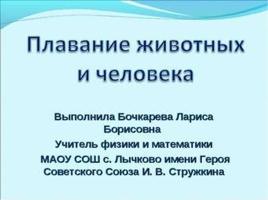 Выполнила Бочкарева Лариса Борисовна Учитель физики и математики МАОУ СОШ с. ...