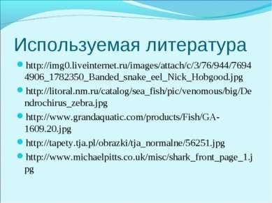 Используемая литература http://img0.liveinternet.ru/images/attach/c/3/76/944/...