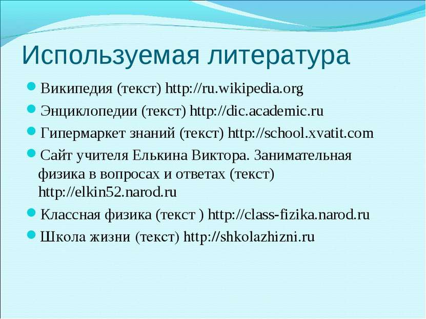 Используемая литература Википедия (текст) http://ru.wikipedia.org Энциклопеди...