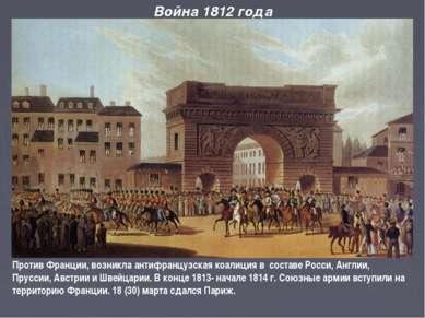 Против Франции, возникла антифранцузская коалиция в составе Росси, Англии, Пр...