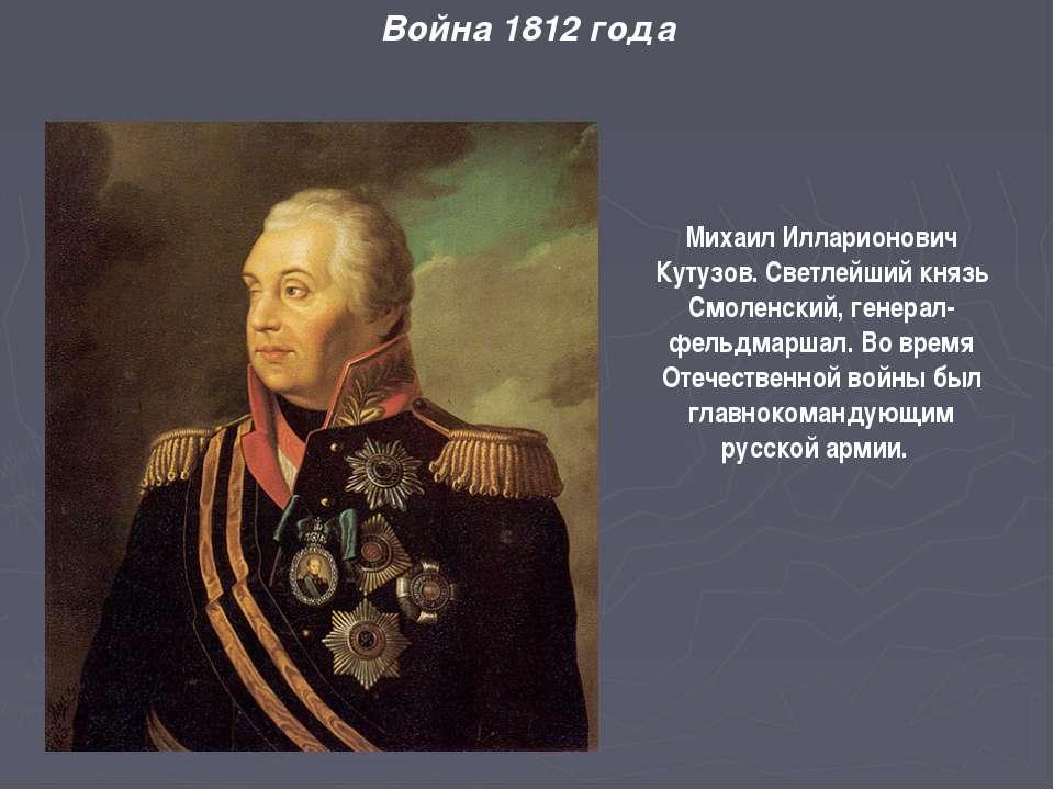 Война 1812 года Михаил Илларионович Кутузов. Светлейший князь Смоленский, ген...