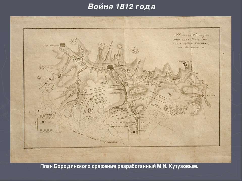 План Бородинского сражения разработанный М.И. Кутузовым. Война 1812 года
