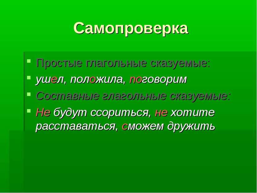 Самопроверка Простые глагольные сказуемые: ушел, положила, поговорим Составны...