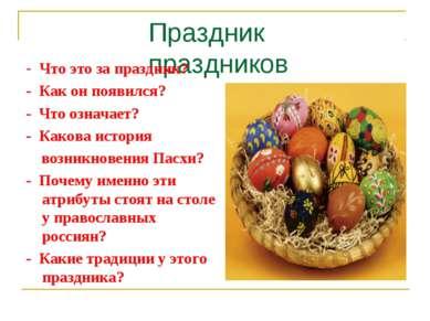 Праздник праздников - Что это за праздник? - Как он появился? - Что означает?...