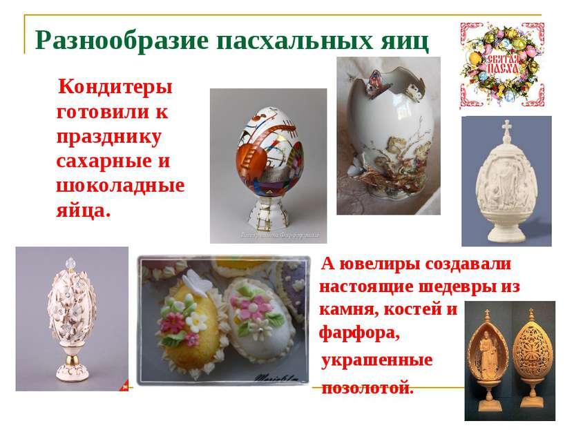 Разнообразие пасхальных яиц А ювелиры создавали настоящие шедевры из камня, к...