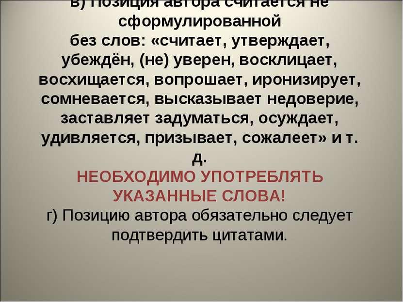 в) Позиция автора считается не сформулированной без слов: «считает, утверждае...