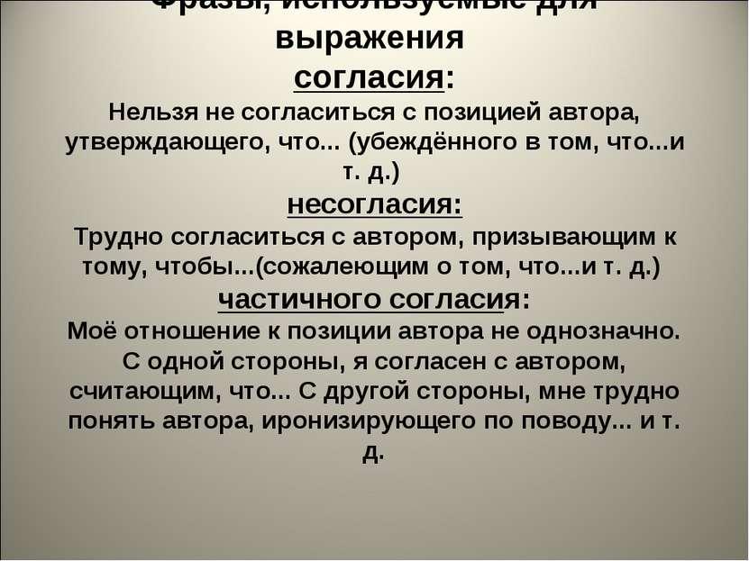Фразы, используемые для выражения согласия: Нельзя не согласиться с позицией...