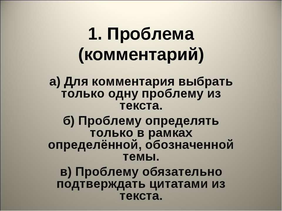 1. Проблема (комментарий) a) Для комментария выбрать только одну проблему из ...