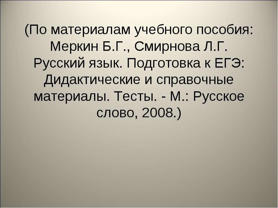 (По материалам учебного пособия: Меркин Б.Г., Смирнова Л.Г. Русский язык. Под...