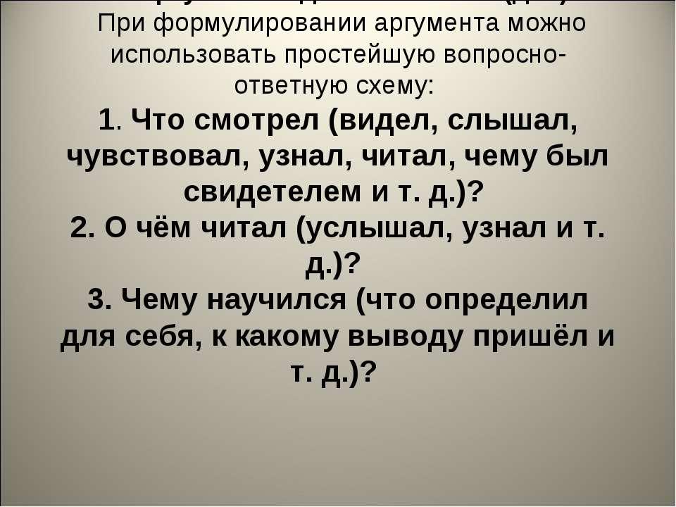 1. Аргументов должно быть 2 (два) При формулировании аргумента можно использо...