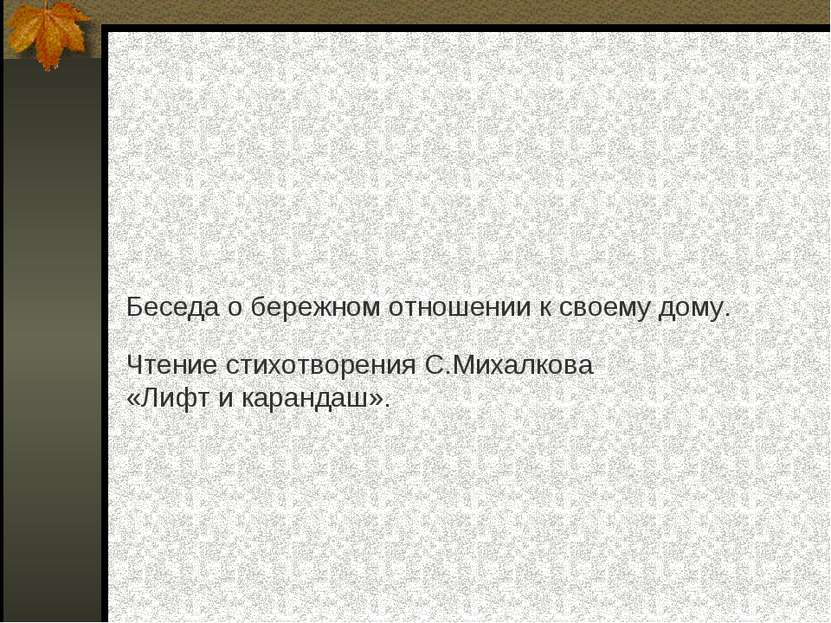 Беседа о бережном отношении к своему дому. Чтение стихотворения С.Михалкова «...