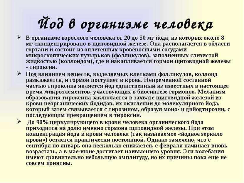 Йод в организме человека В организме взрослого человека от 20 до 50 мг йода, ...