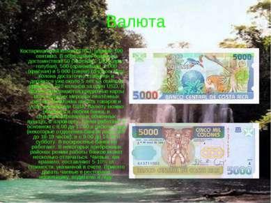 Валюта Костариканский колон (CRC), равный 100 сентимо. В обращении банкноты д...