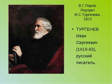 В.Г.Перов. Портрет И.С.Тургенева. 1872 ТУРГЕНЕВ Иван Сергеевич (1818-83), рус...