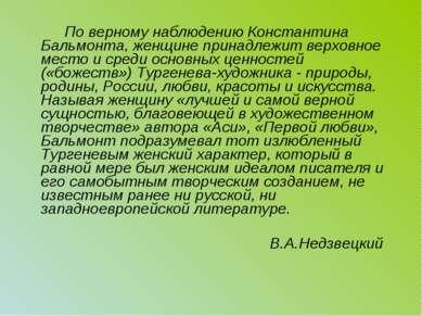 По верному наблюдению Константина Бальмонта, женщине принадлежит верховное ме...
