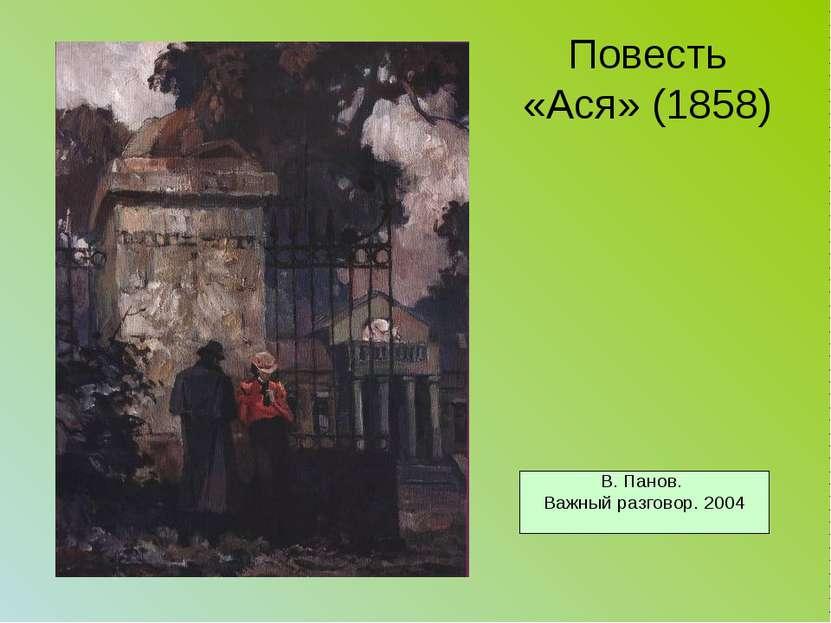Повесть «Ася» (1858) В. Панов. Важный разговор. 2004