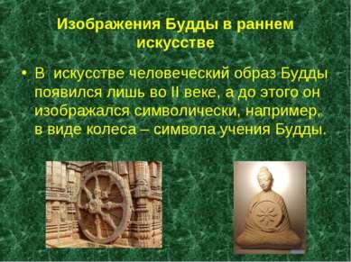 Изображения Будды в раннем искусстве В искусстве человеческий образ Будды поя...