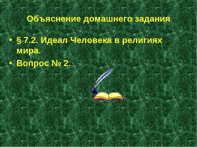 Объяснение домашнего задания § 7.2. Идеал Человека в религиях мира. Вопрос № 2.