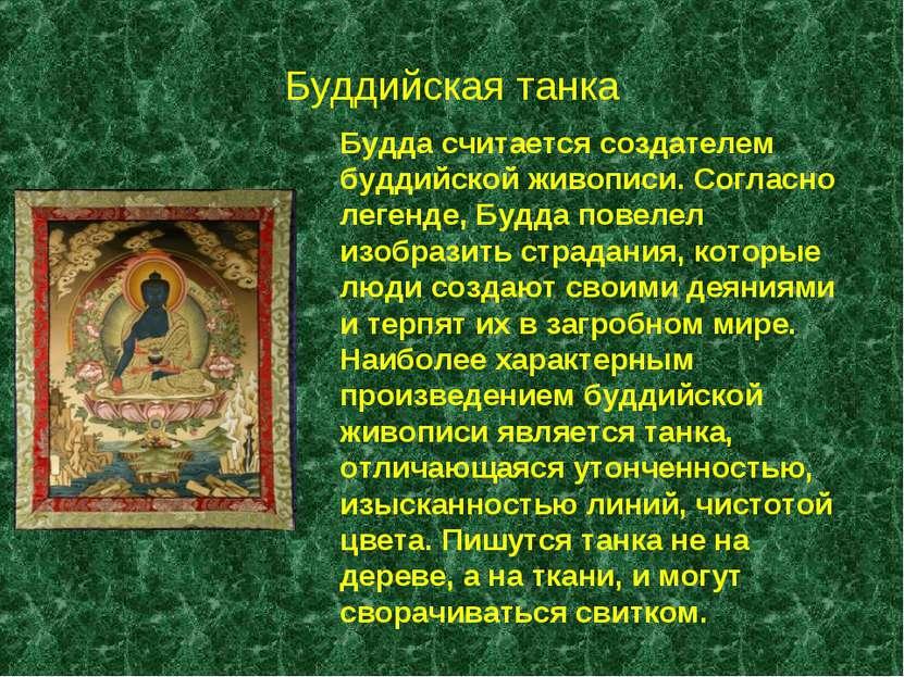Буддийская танка Будда считается создателем буддийской живописи. Согласно лег...