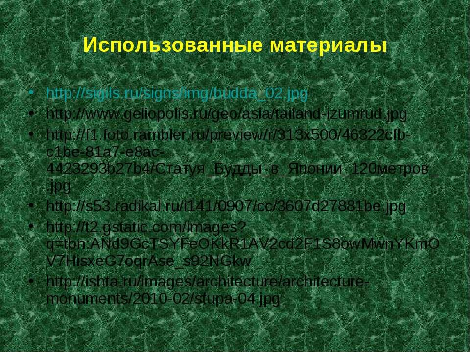 Использованные материалы http://sigils.ru/signs/img/budda_02.jpg http://www.g...