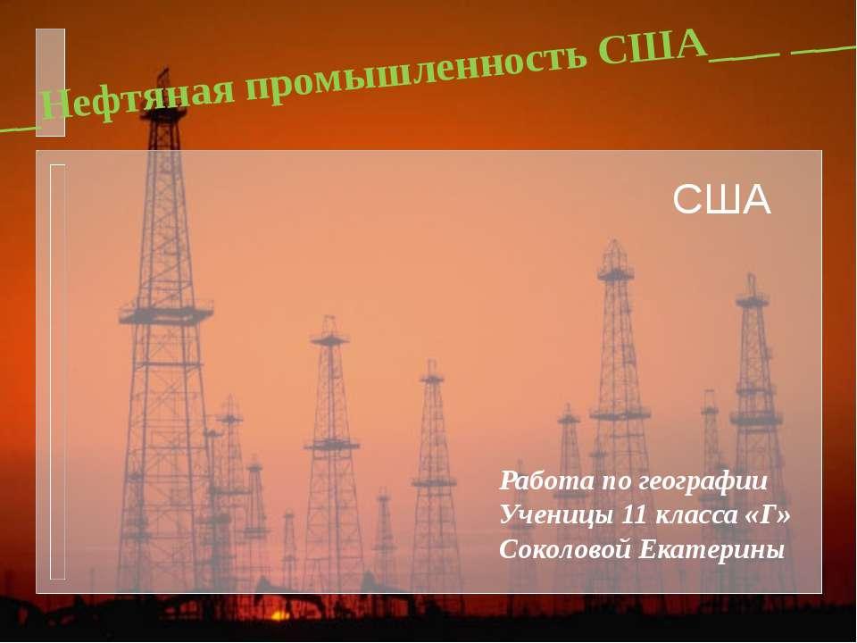 ____Нефтяная промышленность США___ ______________ США Работа по географии Уче...