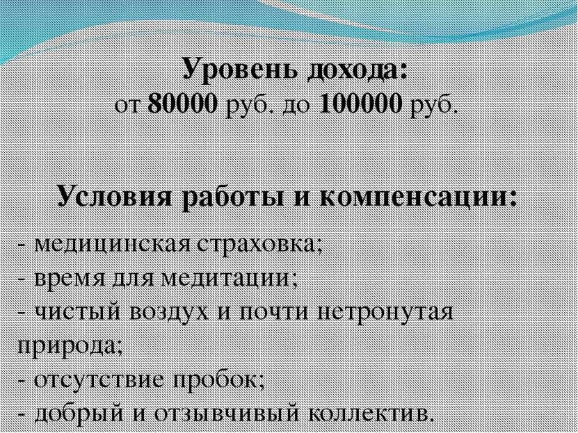 Уровень дохода: от80000руб.до100000руб. Условия работы и компенсации: - ...