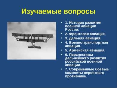 Изучаемые вопросы 1. История развития военной авиации России. 2. Фронтовая ав...