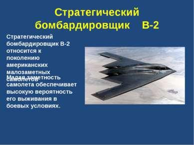 Стратегический бомбардировщик B-2 Стратегический бомбардировщик В-2 относится...