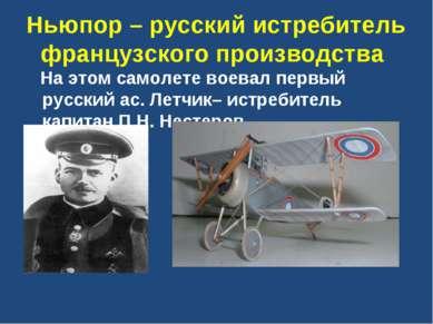 Ньюпор – русский истребитель французского производства На этом самолете воева...